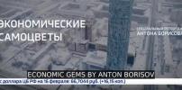 Russia's Industrial Heartland.